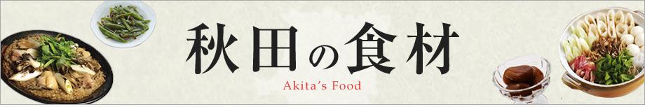 秋田の食材