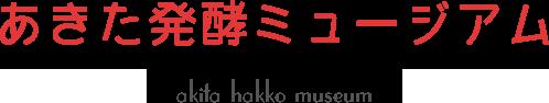ハタハタ寿司