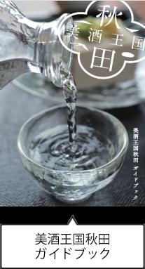 美酒王国秋田 ガイドブック