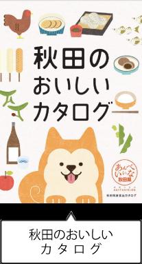 秋田のおいしいカタログ