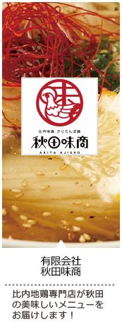 有限会社秋田味商