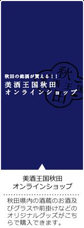 美酒王国秋田オンラインショプ
