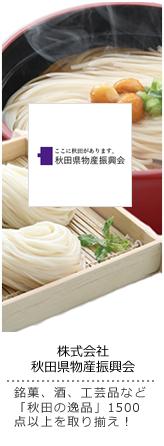 秋田県物産振興会
