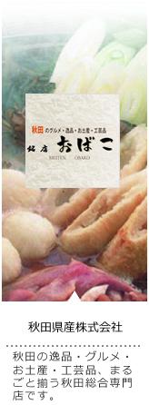 秋田県産 株式会社