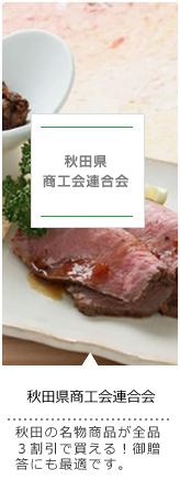 秋田県商工会連合会