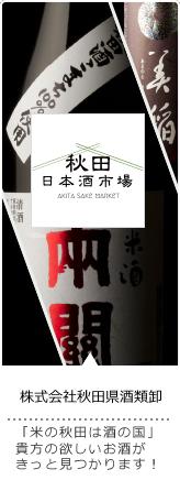 秋田県酒類卸