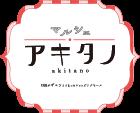 秋田がギュッとつまったショッピングモール ~マルシェ・アキタノ~