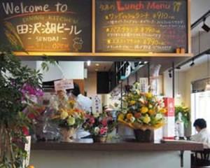 田沢湖ビール -SENDAI-